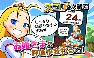 Screenshot 2: お渡りください!お姫さま!