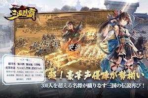 Screenshot 3: 삼국열패