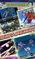Screenshot 3: Gundam Masters