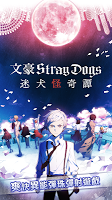 Screenshot 1: Bungo Stray Dogs: Tales of the Lost (QooApp)