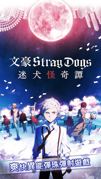 Screenshot 1: 文豪迷犬(QooApp官方中文版)