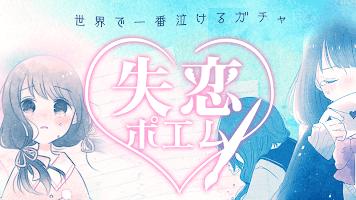 Screenshot 4: 失戀詩