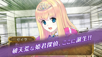 Screenshot 1: Himegimi Detective