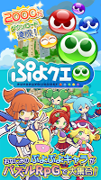 Screenshot 1: 魔法氣泡!!Quest /Puyopuyo !! Quest