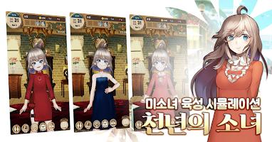 Screenshot 1: 천년의 소녀