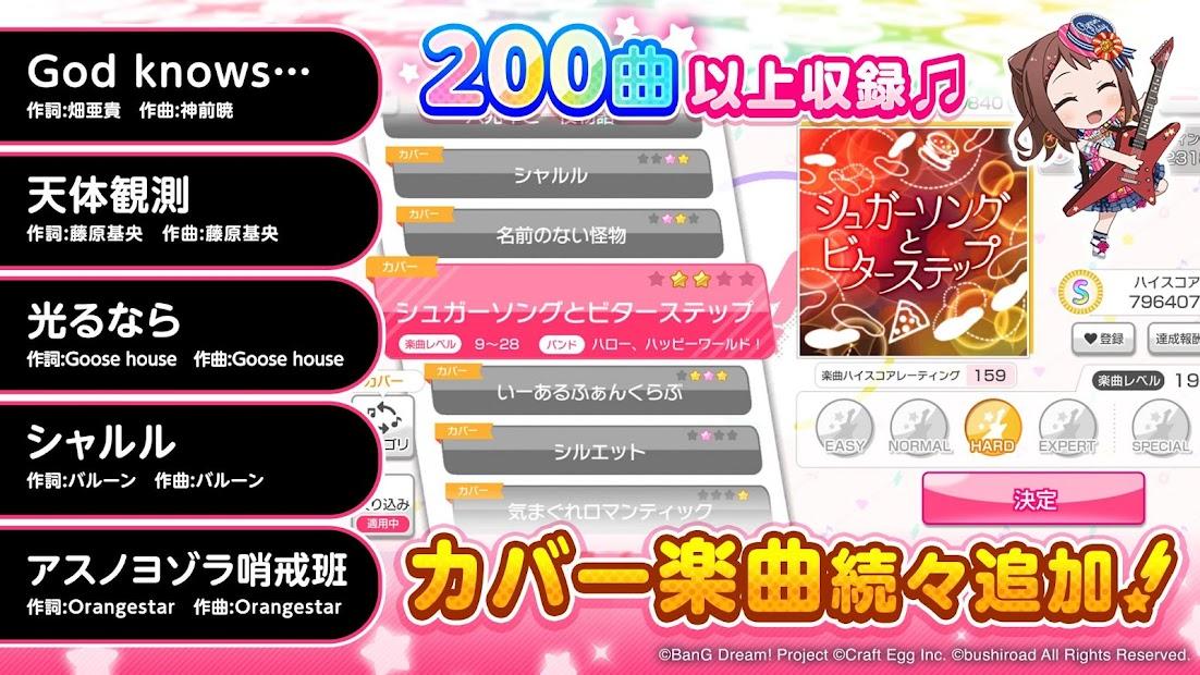 Download] BanG Dream! Girls Band Party! (Japan) - QooApp