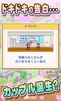 Screenshot 2: 【体験版】名門ポケット学院2 Lite