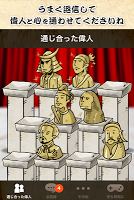 Screenshot 4: Text With Historical Figures