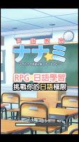 Screenshot 1: 奈奈未的日語教室
