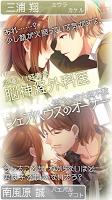 Screenshot 3: 恋せよ乙女◆シェアハウス物語