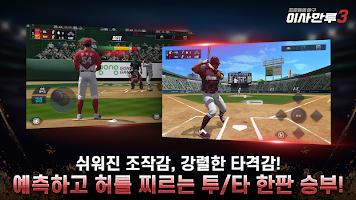 Screenshot 3: 이사만루3