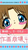 Screenshot 1: どうした!作画ミス!~マンガの作画ミスあるある