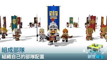 Screenshot 1: 創世戰士