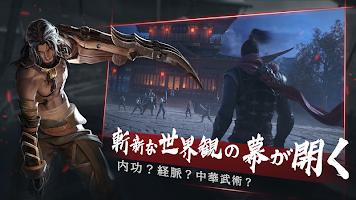 Screenshot 2: 流星アサシン・武侠デスティニー