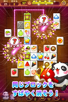 Screenshot 2: LINE Puzzle TanTan