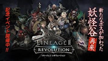 Screenshot 1: Lineage 2: Revolution | Japanese