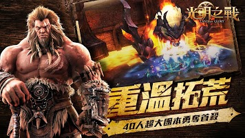 Screenshot 2: 光明之戰 台版