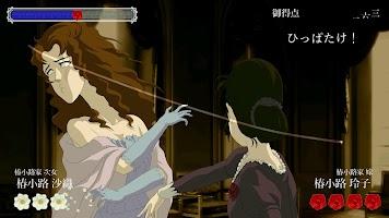 Screenshot 3: 薔薇と椿