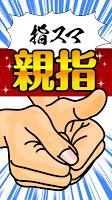 Screenshot 3: 指でやるあのゲーム ~暇つぶし親指バトル~