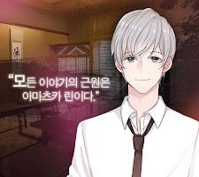 Screenshot 3: 病嬌監禁愛情喜劇