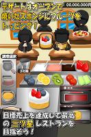 Screenshot 4: 最高のレストラン