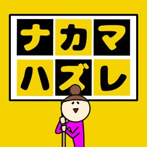 Icon: ナカマハズレみっけ!-間違い探し 無料パズルゲーム-