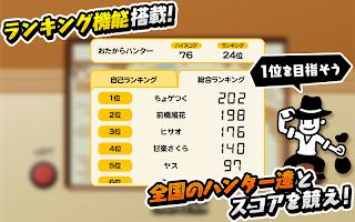 Screenshot 2: おたからハンター -OTAKARA HUNTER-