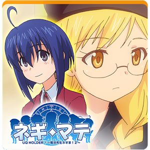 Icon: Negimate!UQ HOLDER!~魔法老師!2~