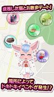 Screenshot 3: タマ猫 ◆猫 x 恋愛シミュレーションゲーム