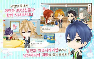 Screenshot 3: Boyfriend(beta)Kirameki Note | Korean