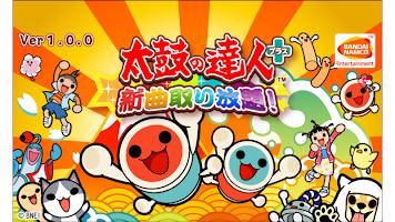 Screenshot 1: 太鼓達人Plus 新曲隨便拿!