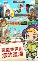 Screenshot 1: 功夫點擊王