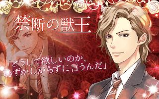 Screenshot 2: 愛の獣 Love Beast-女性向け乙女系恋愛ゲーム無料