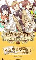 Screenshot 1: 王立王子学園◆ロイヤルエンゲージ【恋愛乙女ゲーム】