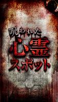 Screenshot 4: 【閲覧注意】心霊スポット大全集!激ヤバ体験と恐ろしい都市伝説
