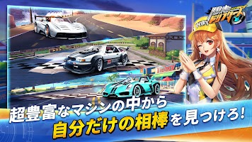 Screenshot 4: 爆走ドリフターズ | 일본버전