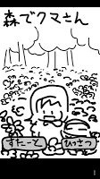 Screenshot 4: 森でクマさんテラヤバス