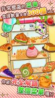 Screenshot 2: 洋菓子店玫瑰~麵包店也開幕了~