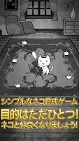 Screenshot 2: 超詭異貓咪觀察日記