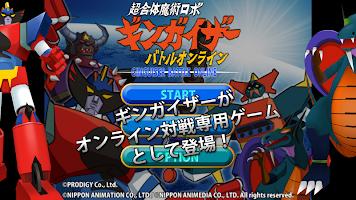 Screenshot 1: 超合体魔術ロボ ギンガイザー バトルオンライン