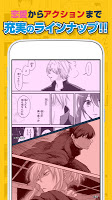 Screenshot 2: pixiv 만화_일본판