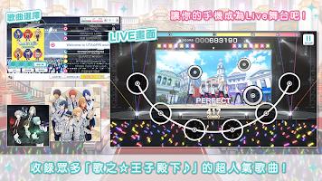 Screenshot 1: 歌之☆王子殿下♪ Shining Live | 國際版