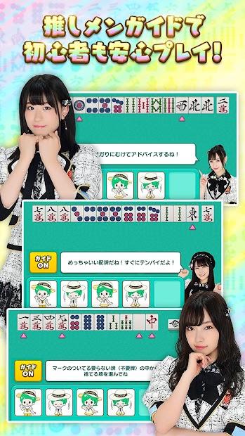 Screenshot 3: NMB48的麻將尖端頂點之上!