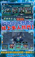 Screenshot 4: SD鋼彈 G世代 革命  | 國際版