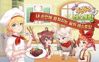 Screenshot 1: 萌萌餐廳(韓版)