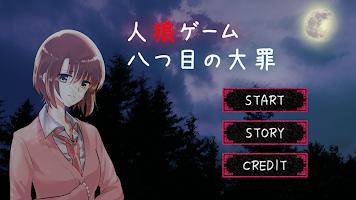 Screenshot 1: 人狼ゲーム -八つ目の大罪-