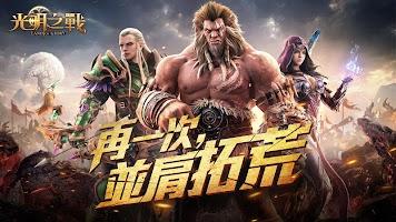 Screenshot 1: 光明之戰 港版
