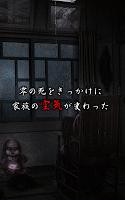 Screenshot 3: 逃脫遊戲:詛咒的家庭 -零-