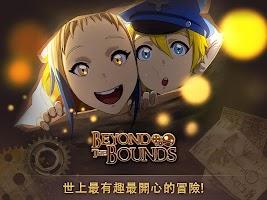 Screenshot 1: 超越境界(BTB)
