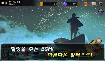 Screenshot 3: 노블 마법사 키우기